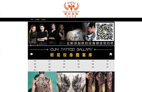 欧尼国际纹身网